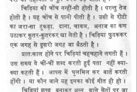 008 Essay Example Save Water Wikipedia How Thumb Small On Earth In English Hindi Marathi Awful Life Tamil Gujarati