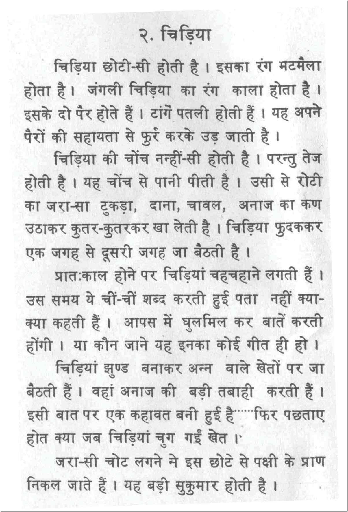 008 Essay Example Save Water Wikipedia How Thumb Small On Earth In English Hindi Marathi Awful Life Tamil Gujarati Full