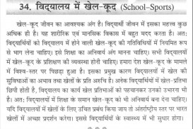 008 Essay Example The Importance Of Voting Election Commission Responsibility Aa133 School For Class Library Life In Marathi Uniform Hindi Sanskrit Fearsome Democracy English