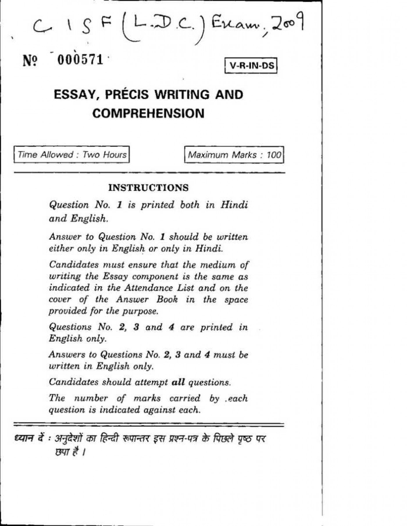 008 Essay Example Upsc Cisf Ltd Departmental Competitive Exam Precis Writing And Comprehension Previous Years Question Papers Stirring Introduction Examples About Yourself Mla Leadership College 1400
