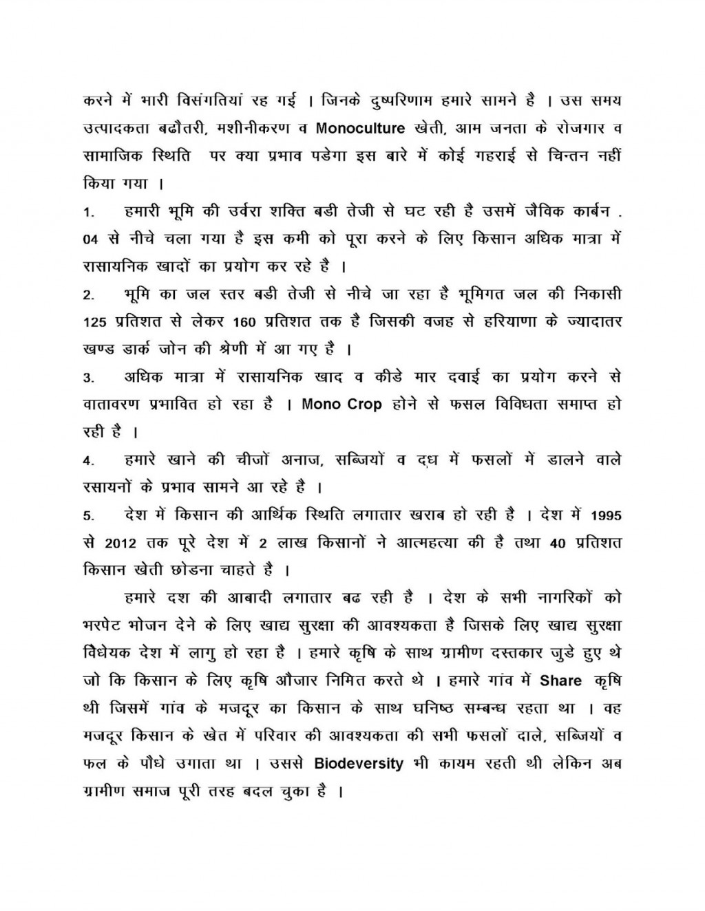 008 Essay Exampleworkdr Rajindersingh Page 2 On Electricity In Imposing Hindi Veto Power Youth Problem Language Large