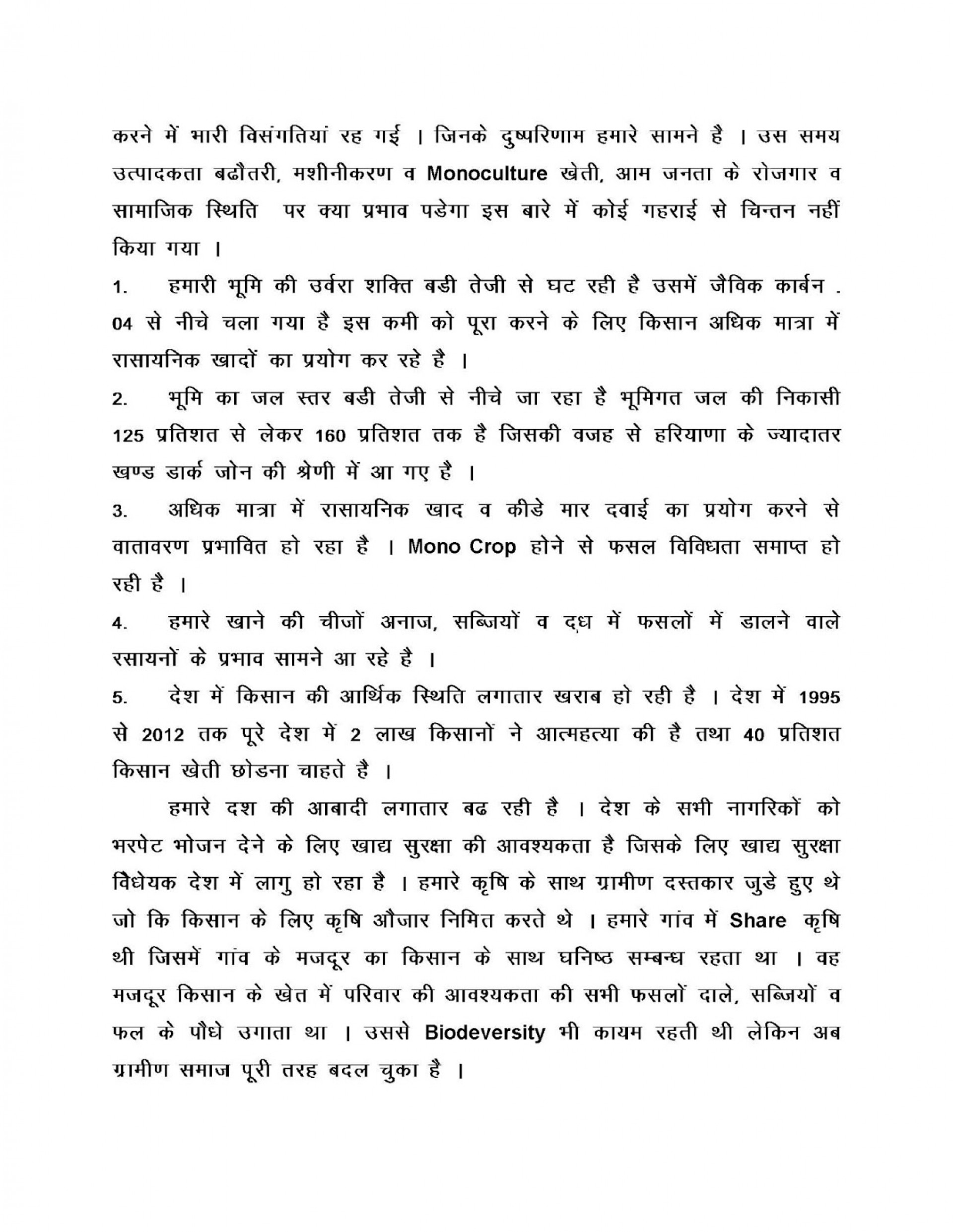 008 Essay Exampleworkdr Rajindersingh Page 2 On Electricity In Imposing Hindi Veto Power Youth Problem Language 1920
