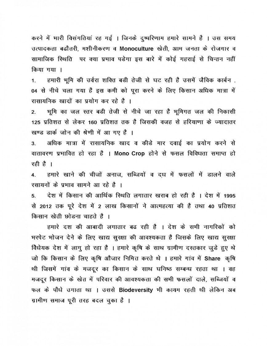 008 Essay Exampleworkdr Rajindersingh Page 2 On Electricity In Imposing Hindi Language Youth Power