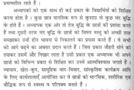 008 Essay Teacher Reviewer Thumb Qualities Of Good Quality Great On Causes Andffect Conclusion Freexamples In Hindi Life Favorite Writing With Resources About 618x1374 Stupendous A Science