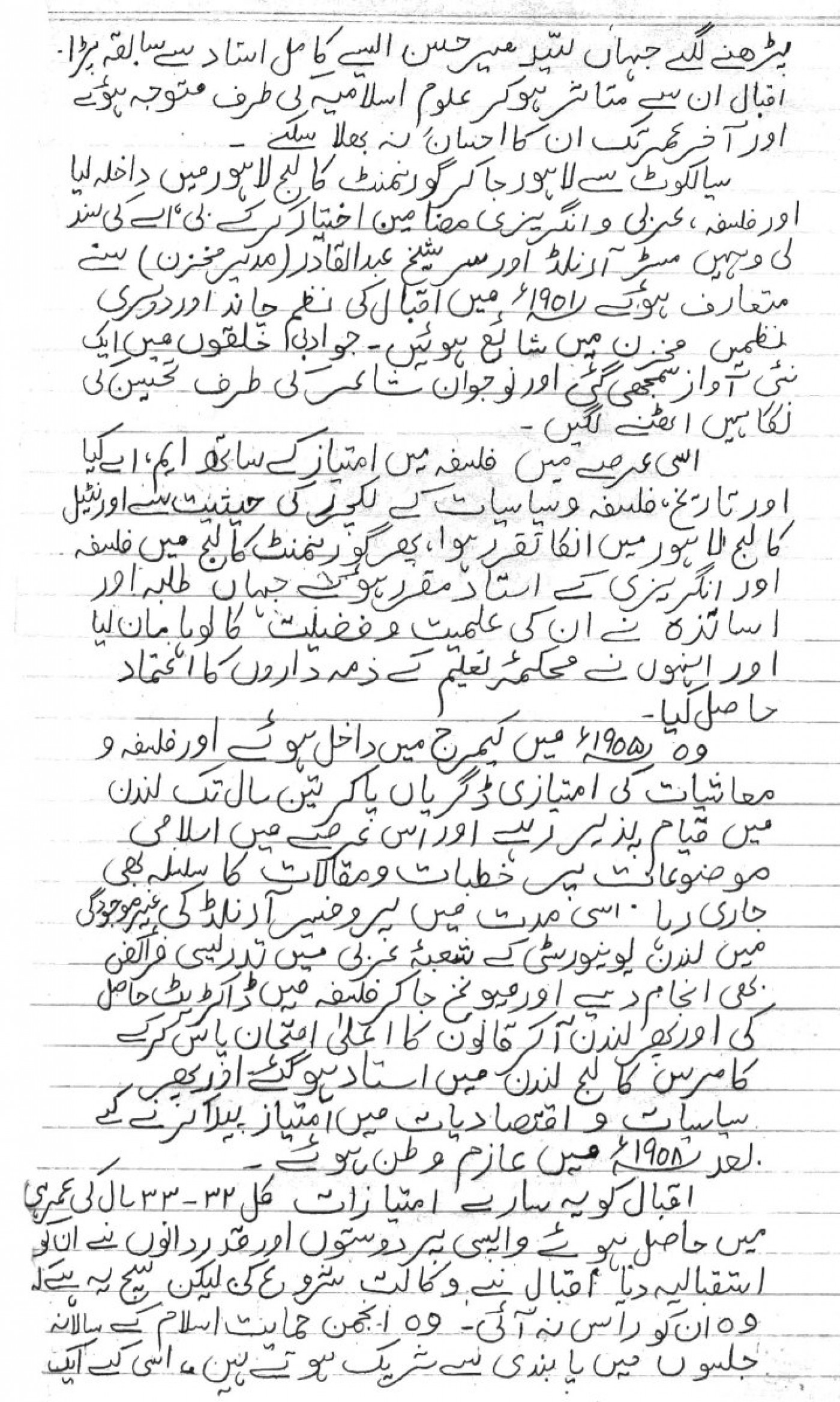 008 Jpg Essay Example Urdu Allama Dreaded Iqbal On In For Class 10 With Poetry Ka Shaheen Headings And 1400