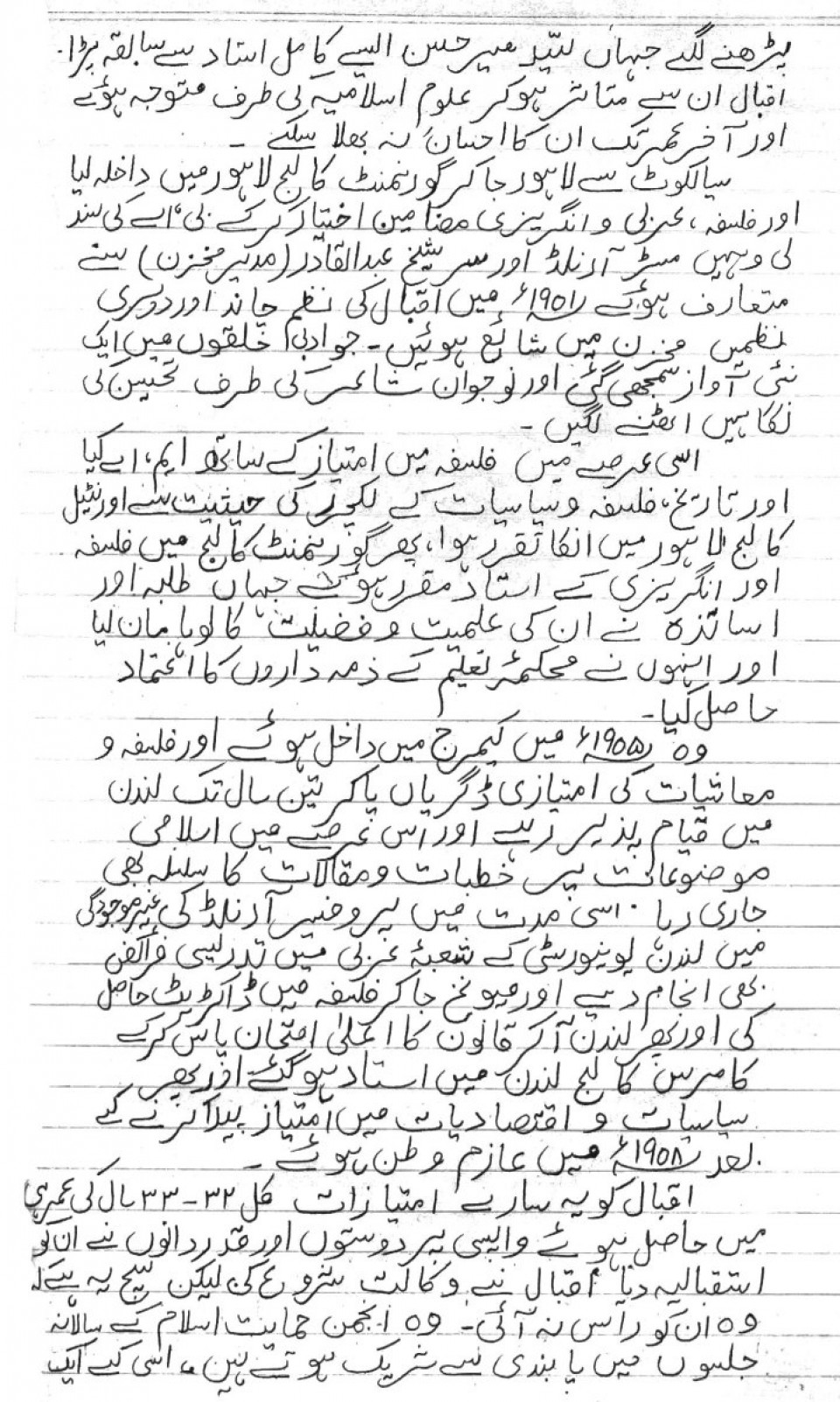 008 Jpg Essay Example Urdu Allama Dreaded Iqbal On In For Class 10 With Poetry Ka Shaheen Headings And 960