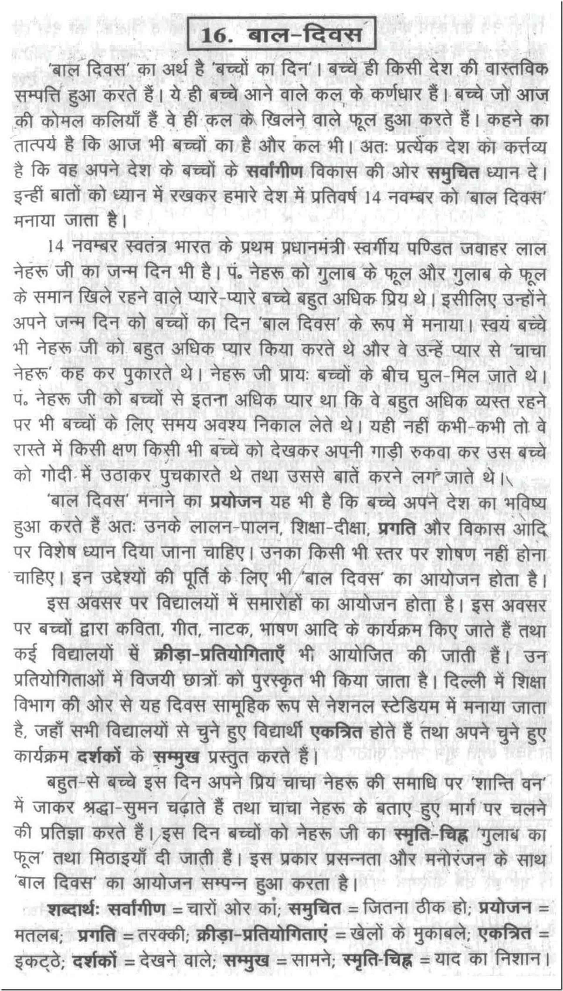 008 Marathi Essay On Rain Formidable If Does Not Fall Picnic In Rainy Season For Class 10 1920