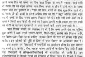 008 Marathi Essay On Rain Formidable If Does Not Fall Picnic In Rainy Season For Class 10 320