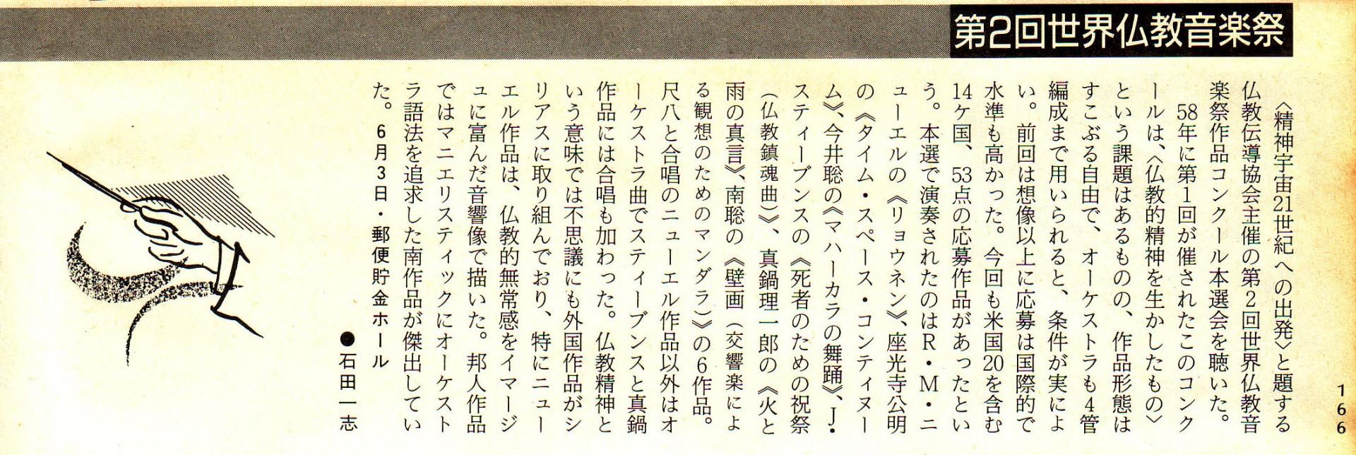 008 Music Appreciation Concert Report Essay Example Fascinating Review 1920