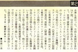 008 Music Appreciation Concert Report Essay Example Fascinating Review