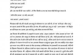 008 Nishant Kumar Iitb Hindi Essay 123104001 Page 2 Study Abroad Essays Amazing Examples Why I Want To