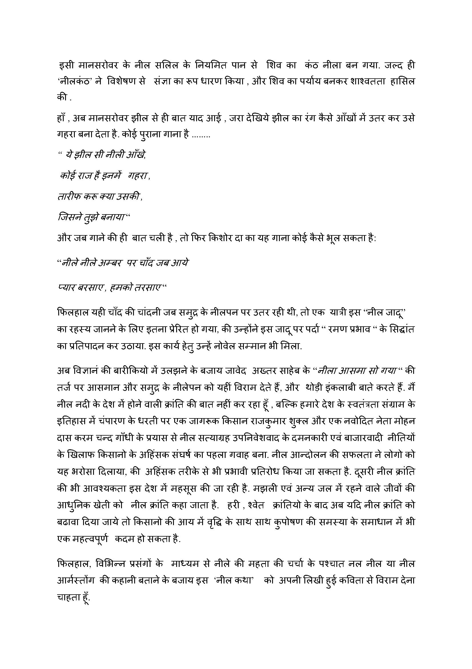 008 Nishant Kumar Iitb Hindi Essay 123104001 Page 2 Study Abroad Essays Amazing Examples Why I Want To Full