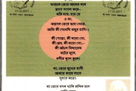 008 Rabindra Nath Tagore Amar Shonar Bangla Essay On Bhagat Singh In Marathi Unique Short 100 Words