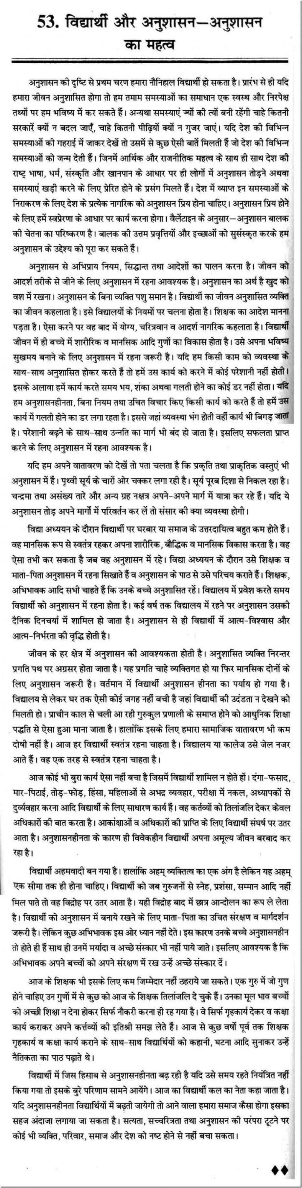 008 Studentife Essay Thumb In Nepali Punjabi Person Technology Collegeanguage Topics Hindi For Of Athlete Sanskrit Kannada Pdf English Class 618x2426 Example Importance Best College Life On Discipline Large