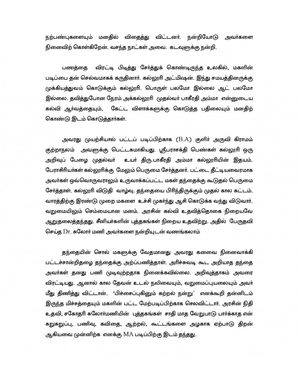 008 Tamil 1 Page 2 Essay About Family Shocking History Influence On Values First And Foremost Large
