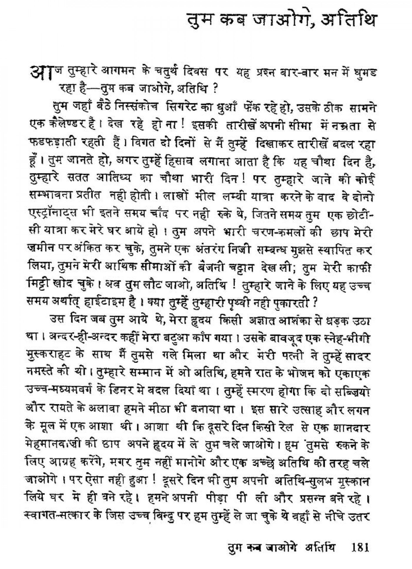 Essay In Marathi Language On Importance Of Water – 20