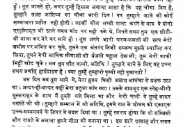 008 Water Life Essay Atkj On Save In Punjabi Language Hindi And Electricity Marathi Essays For Class Wikipedia Words Stunning 300