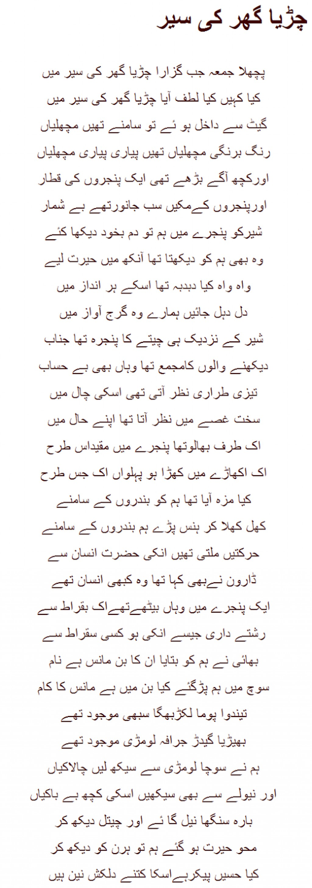 008 Women Empowerment Essay Zoo20shayari20in20urdu Exceptional Pdf Gender Equality And Women's Large