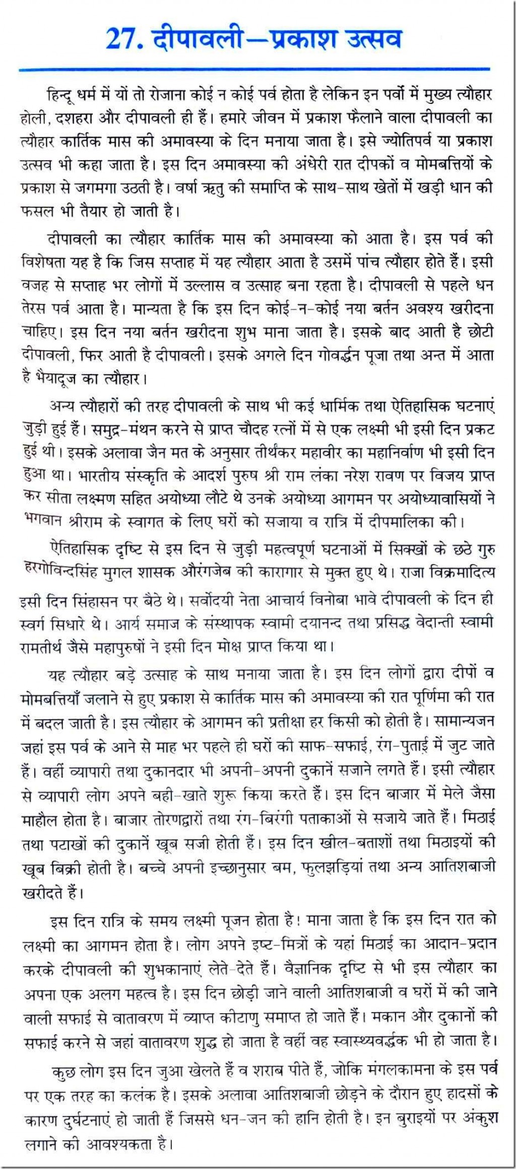 009 0020027 Thumb Essay Example For Diwali In Fantastic Hindi On 50 Words Class Short 3 Large