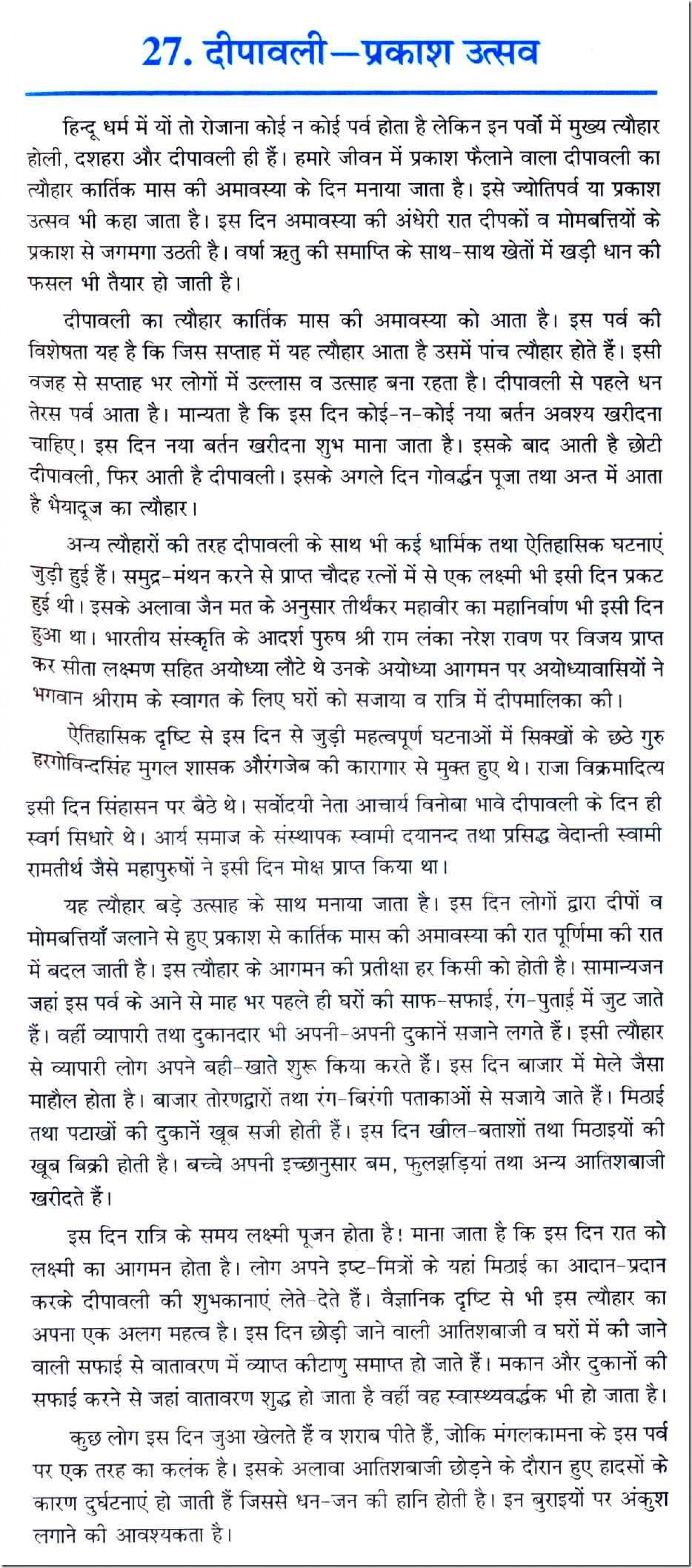 009 0020027 Thumb Essay Example For Diwali In Fantastic Hindi On 50 Words Class Short 3 1920