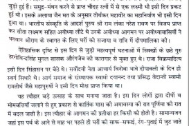 009 0020027 Thumb Essay Example For Diwali In Fantastic Hindi On 50 Words Class Short 3