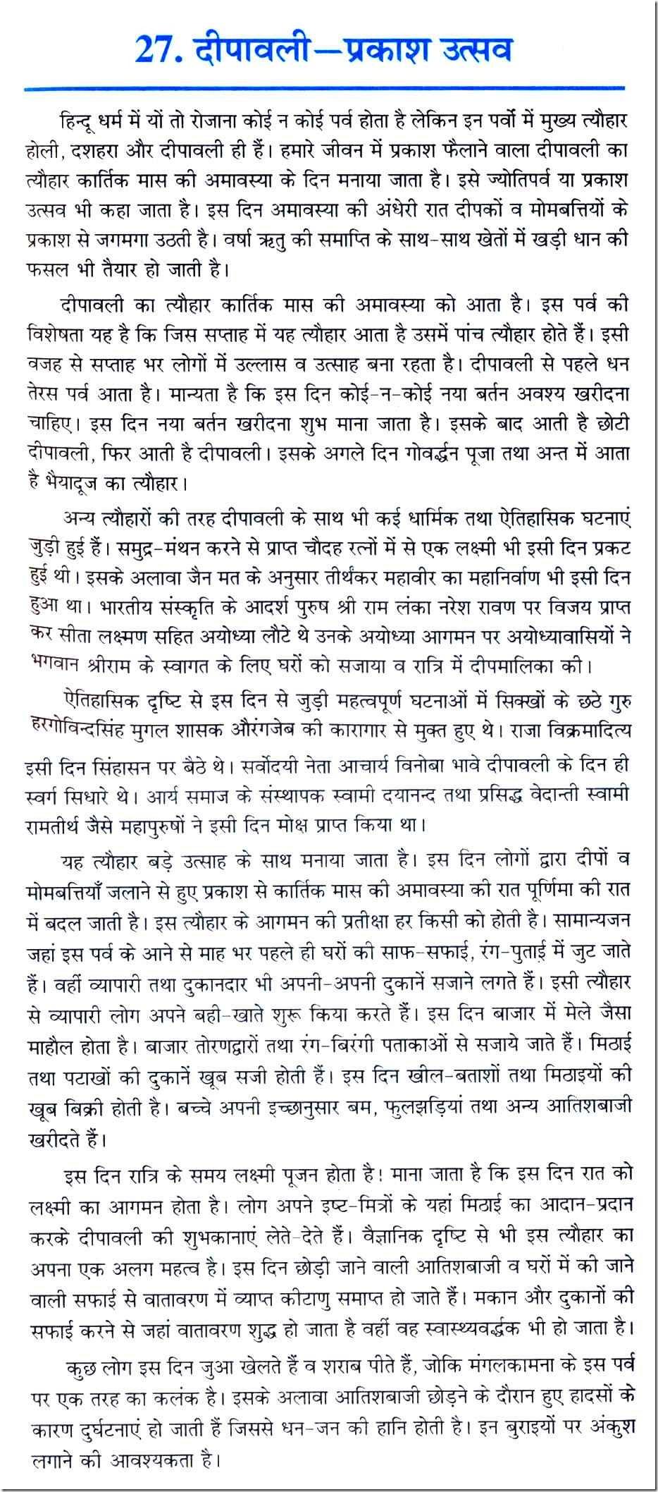 009 0020027 Thumb Essay Example For Diwali In Fantastic Hindi On 50 Words Class Short 3 Full