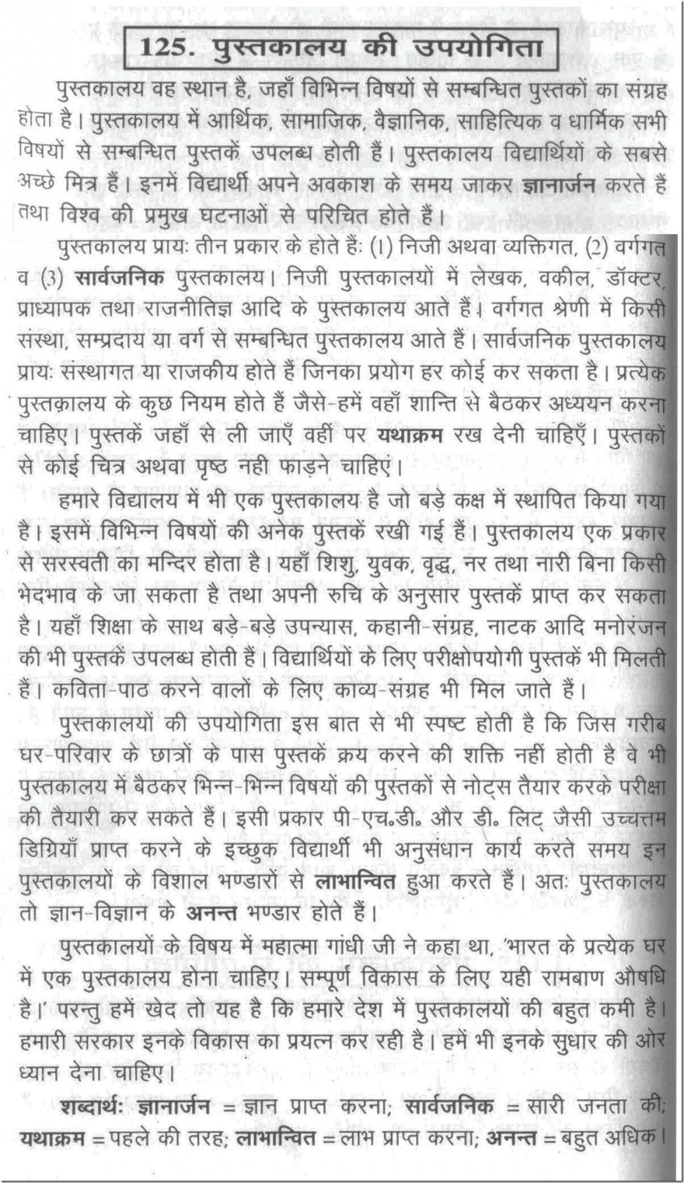 009 100125 Thumb Essay Example Good Habits In Exceptional Hindi Healthy Eating Reading Is A Habit 1400