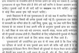 009 100125 Thumb Essay Example Good Habits In Exceptional Hindi Healthy Eating Reading Is A Habit 320