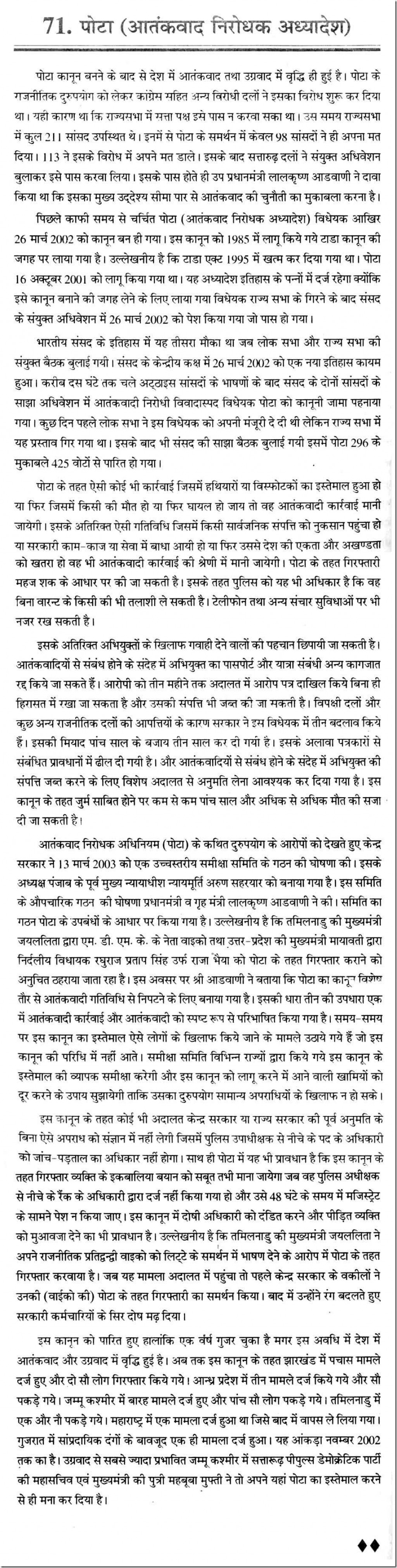 009 10071 Thumb 3 Global Terrorism Essay In Hindi Outstanding Large