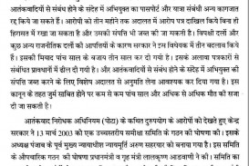 009 10071 Thumb 3 Global Terrorism Essay In Hindi Outstanding