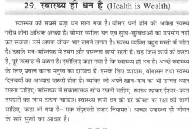 009 Aa128 Thumb Cleanliness Essay In Hindi Sensational Is Godliness School