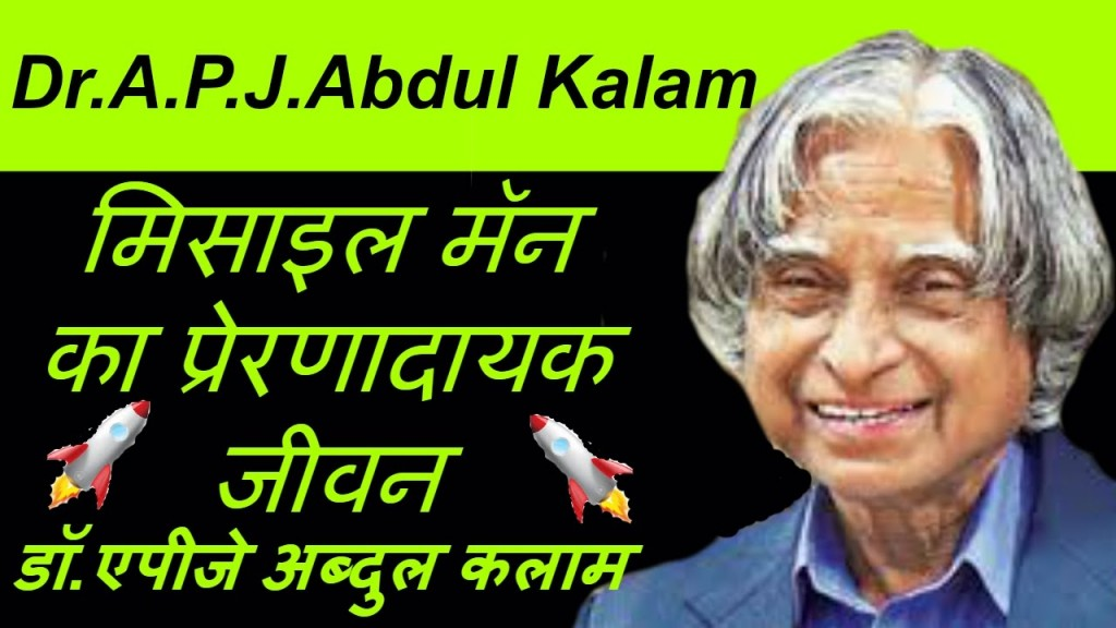 009 Abdul Kalam My Inspiration Essay Maxresdefault Exceptional In English 400 Words Hindi Large
