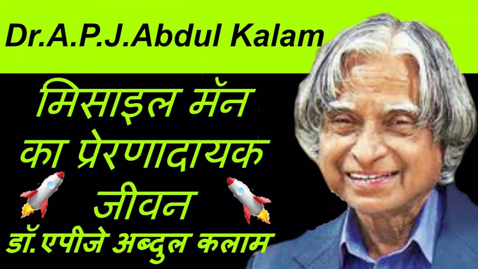 009 Abdul Kalam My Inspiration Essay Maxresdefault Exceptional In English 400 Words Hindi 1920