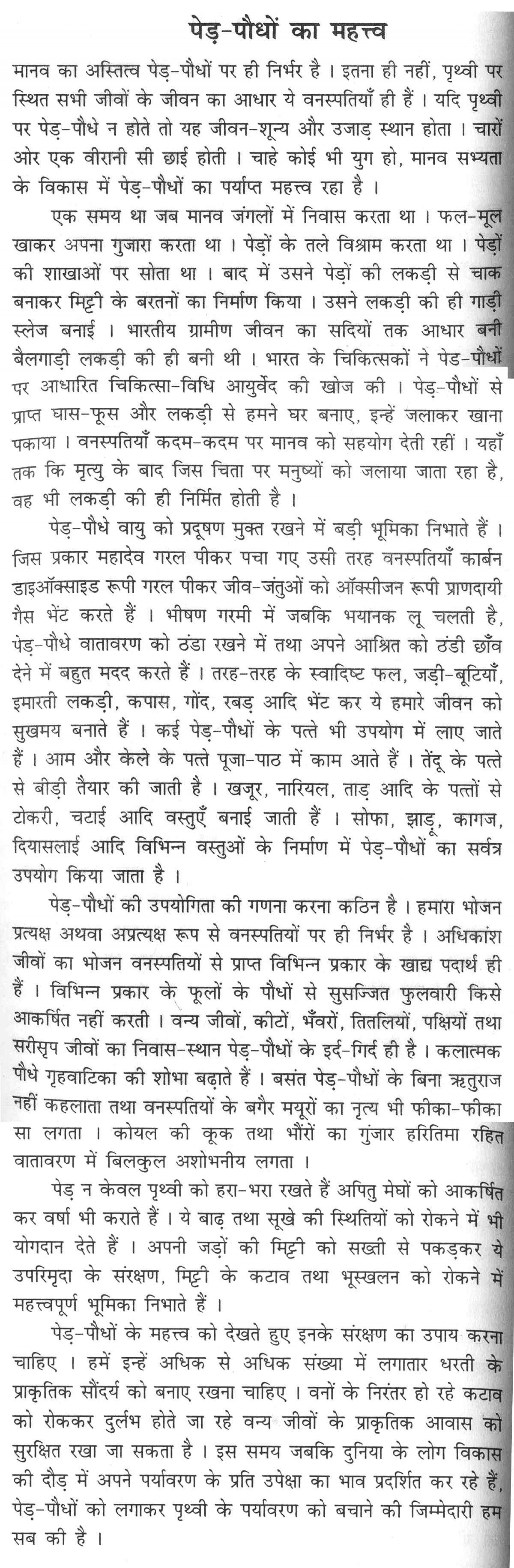 009 Essay Example Importance Of Family Nothing Found For On Plants And Tree L Dreaded Class 1 In Hindi Outline 1920