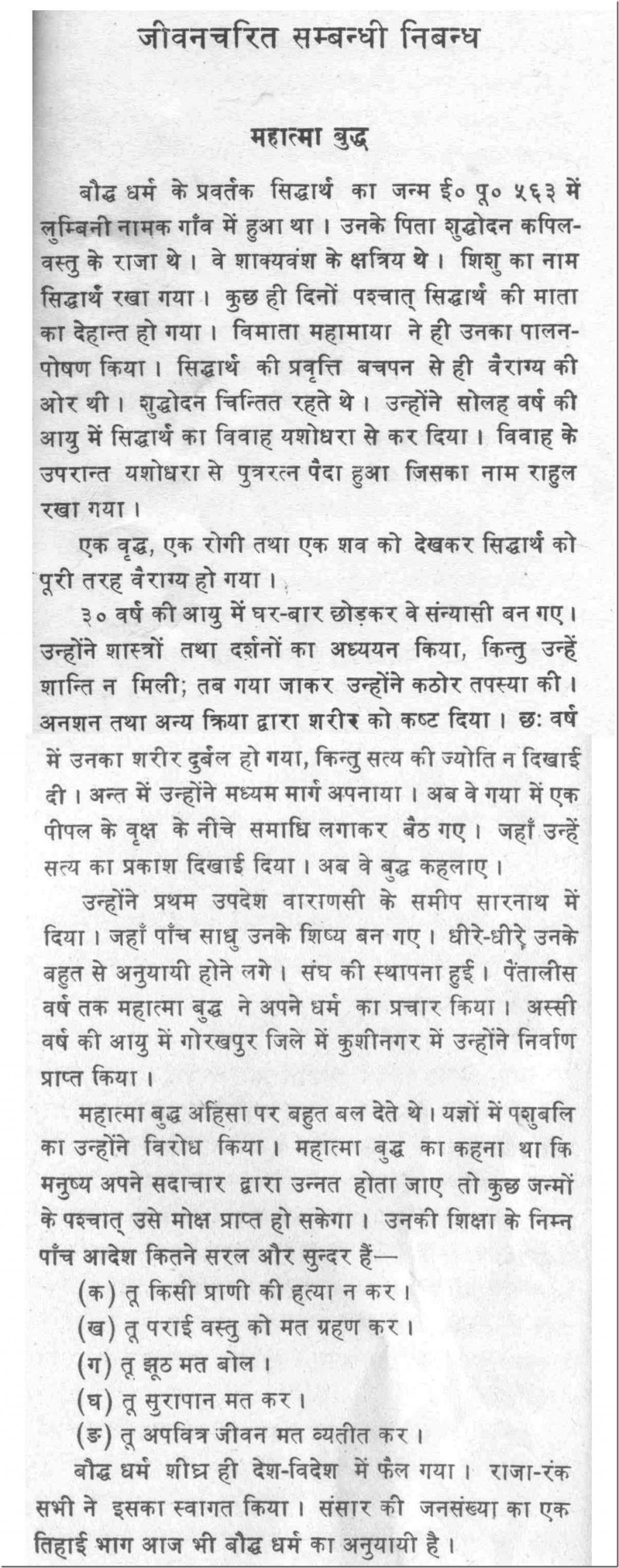 009 Essay Example Mahatma Gandhi In Urdu Hindi L Imposing Language Jayanti Speech Large