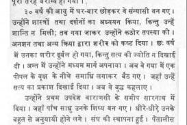 009 Essay Example Mahatma Gandhi In Urdu Hindi L Imposing Language Jayanti Speech