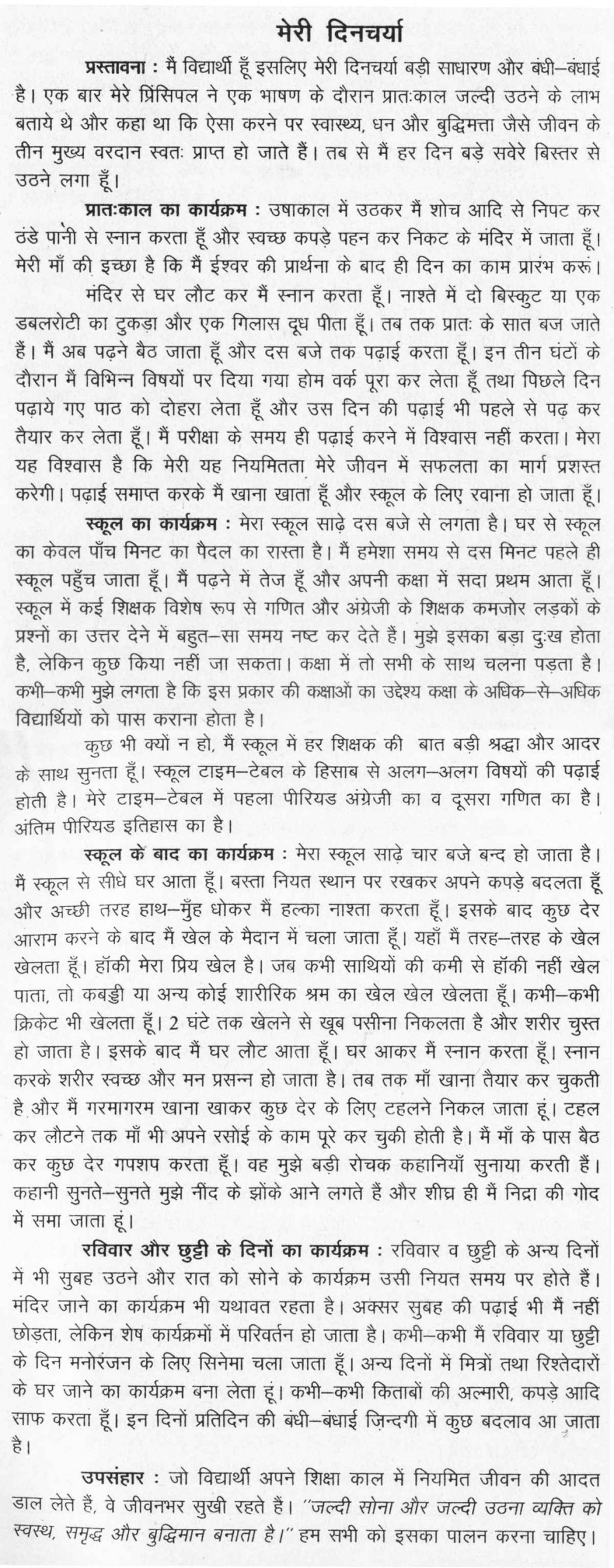 009 Essay Example On Exceptional Racism In Hindi Conclusion Othello Large
