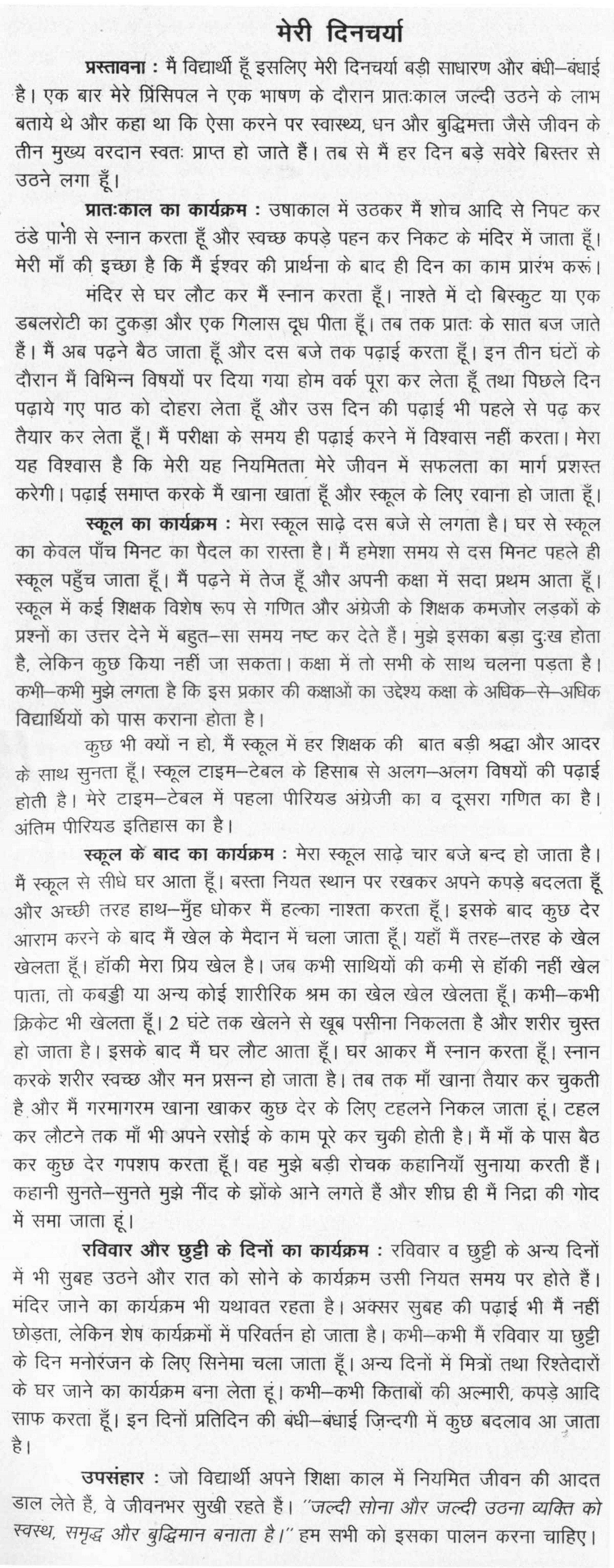 009 Essay Example On Exceptional Racism In Hindi Conclusion Othello 1920
