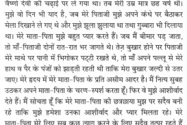 about father in hindi 5 points