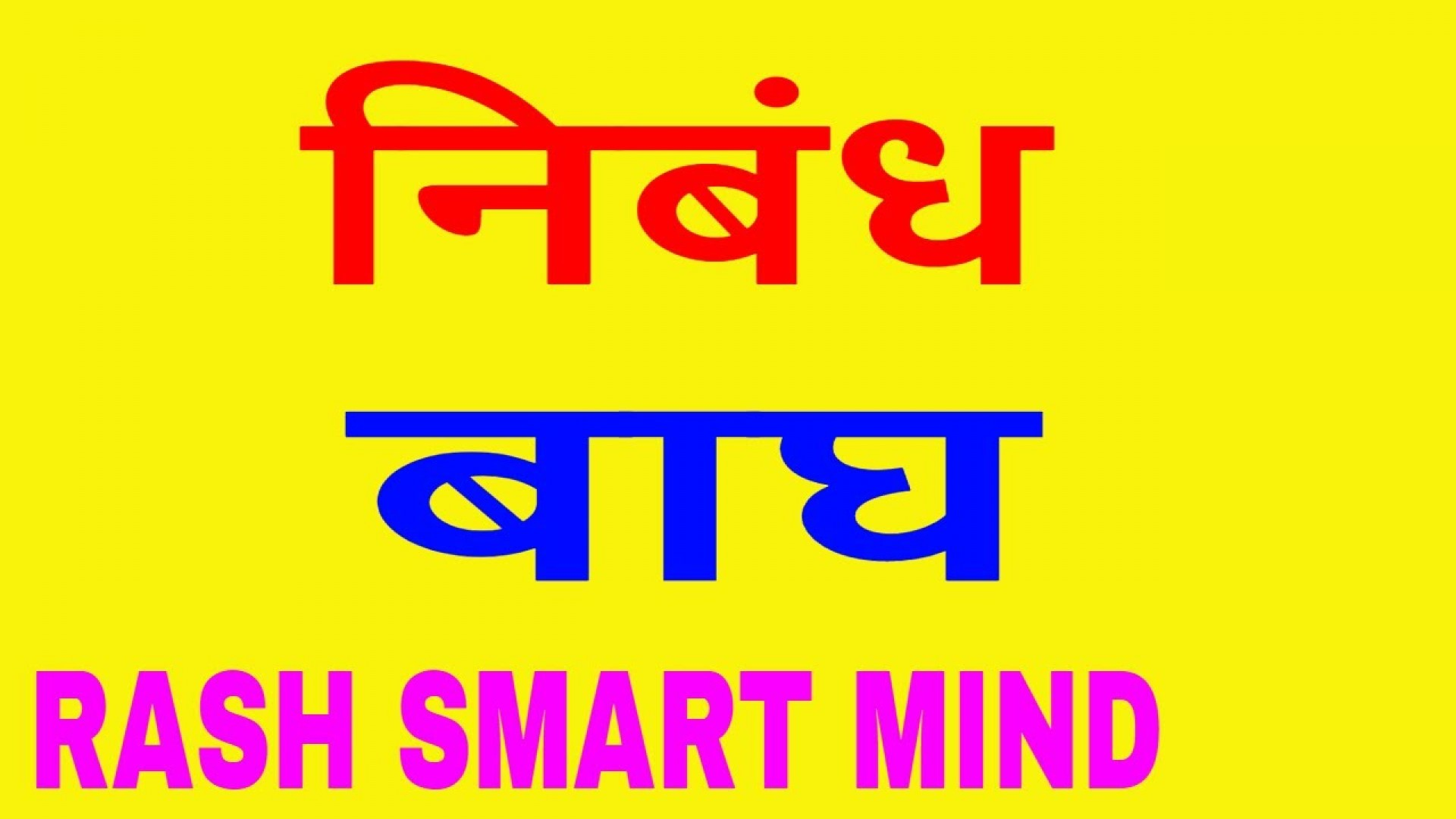 009 Essay On Tiger Maxresdefault Astounding Shroff Hindi For Class 1 National Animal In 1920
