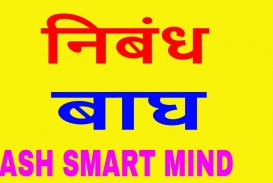009 Essay On Tiger Maxresdefault Astounding Shroff Hindi For Class 1 National Animal In