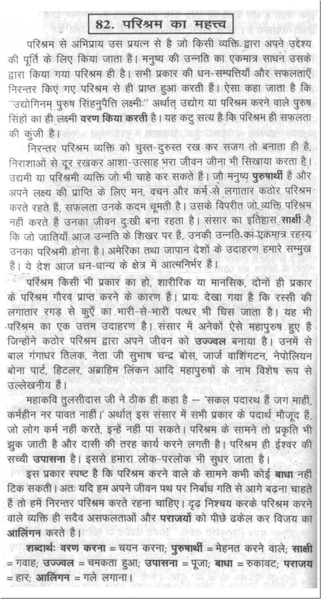 009 Hard Work Essay Thumb On Importance Of Hardwork In Hindi Urdu And Success Determination An Marathi English Is Key To Social Welfare Discourages Language The Punjabi 936x1745 Wonderful Example Large