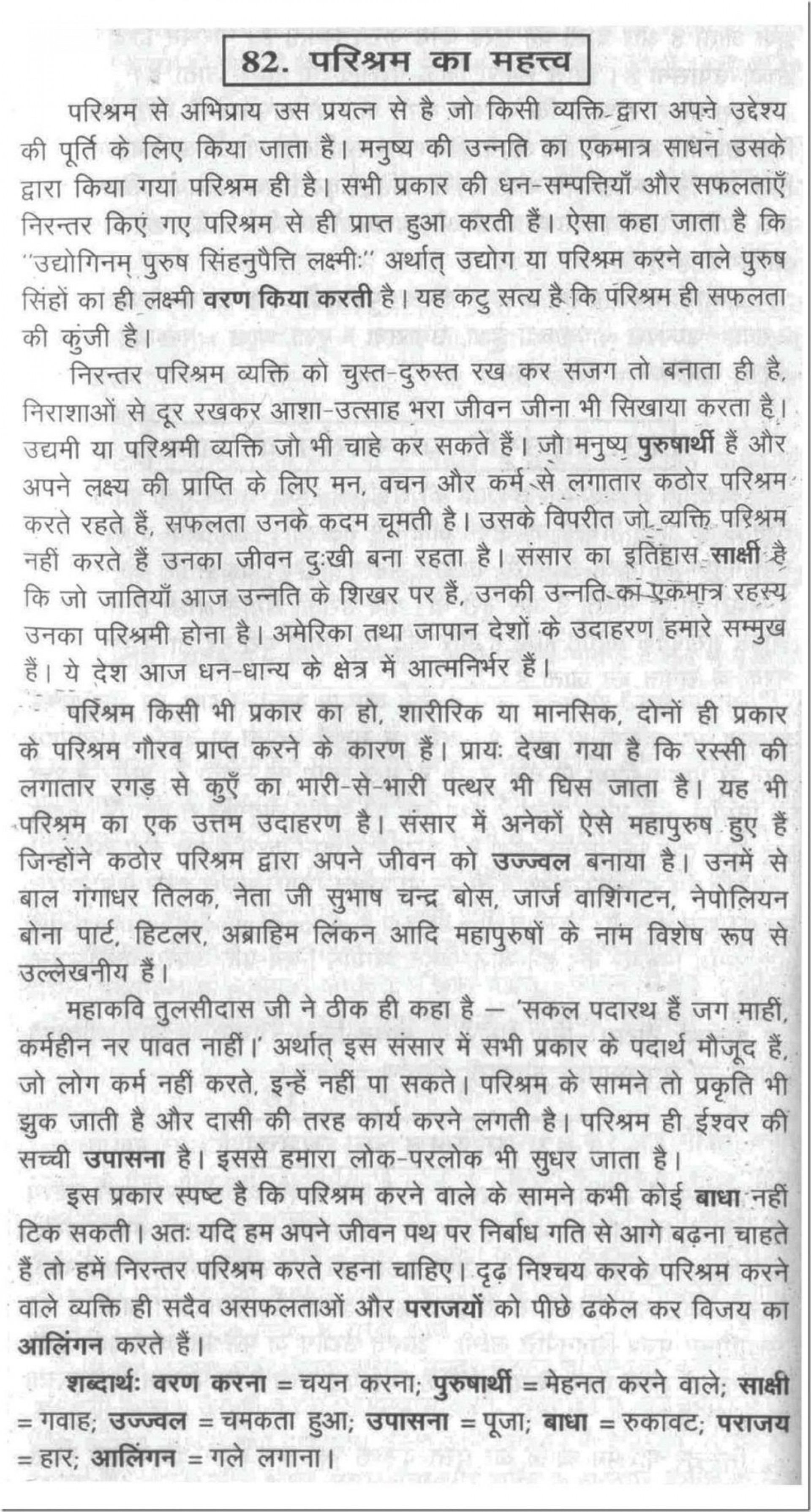 009 Hard Work Essay Thumb On Importance Of Hardwork In Hindi Urdu And Success Determination An Marathi English Is Key To Social Welfare Discourages Language The Punjabi 936x1745 Wonderful Example 1920