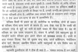 009 Hard Work Essay Thumb On Importance Of Hardwork In Hindi Urdu And Success Determination An Marathi English Is Key To Social Welfare Discourages Language The Punjabi 936x1745 Wonderful Example