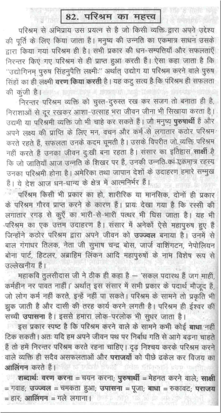 009 Hard Work Essay Thumb On Importance Of Hardwork In Hindi Urdu And Success Determination An Marathi English Is Key To Social Welfare Discourages Language The Punjabi 936x1745 Wonderful Example Full