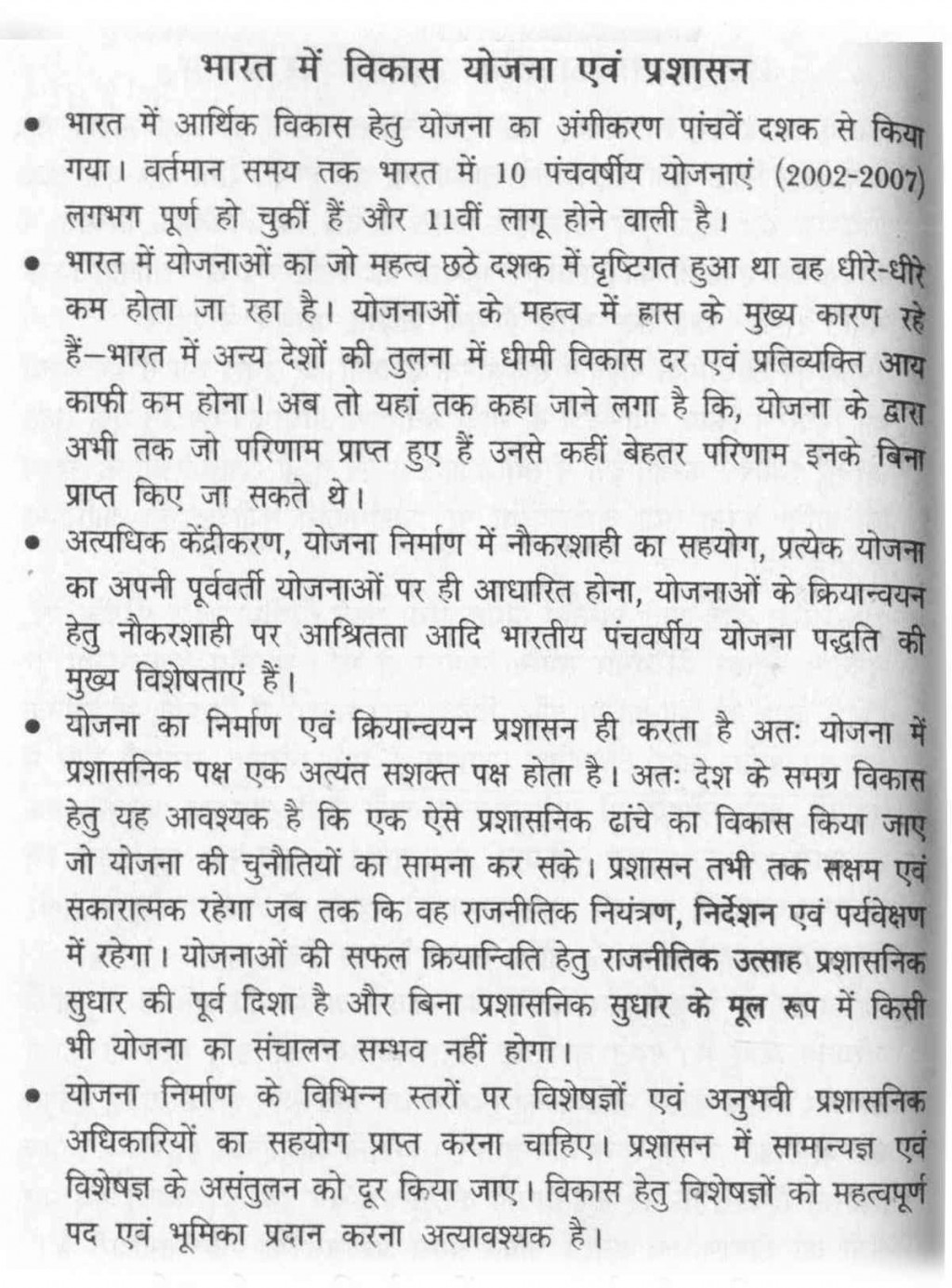 009 My Country Essay In Hindi Example Best Ideas Of Good Manner Easy Say No To Phenomenal 10 Lines Is Great Large