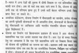 009 My Country Essay In Hindi Example Best Ideas Of Good Manner Easy Say No To Phenomenal 10 Lines Is Great