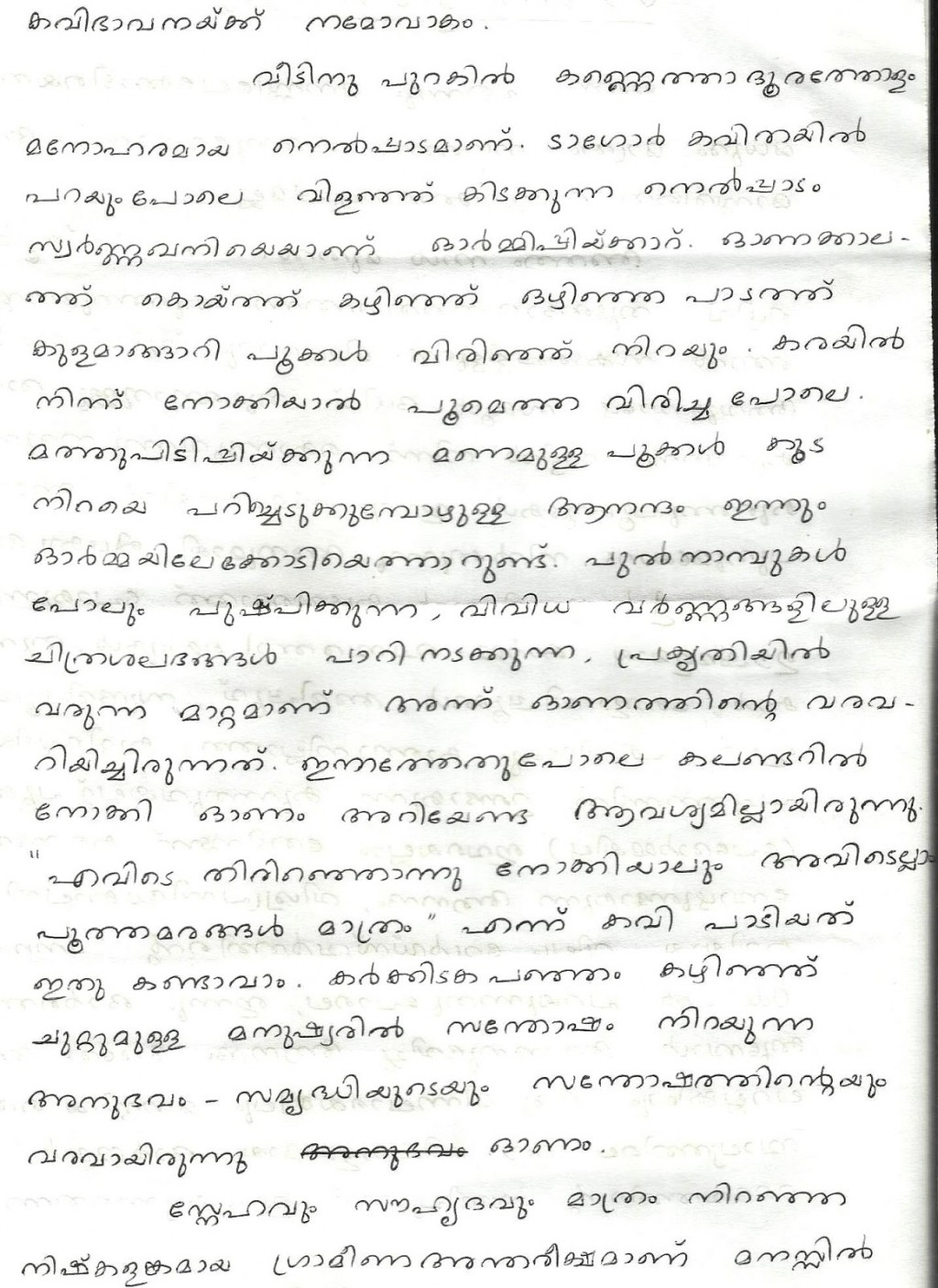 009 Onam2 Essay Example Childhood Unique Memories Conclusion Paragraph In Urdu Large