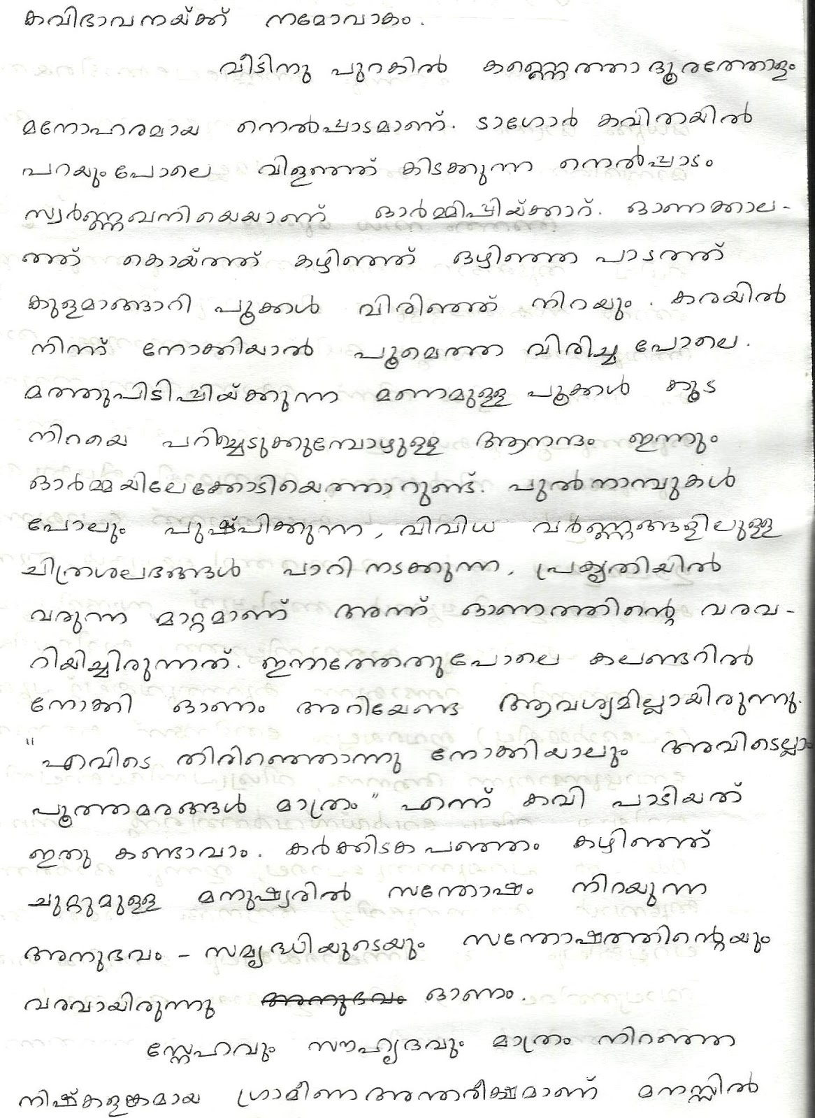009 Onam2 Essay Example Childhood Unique Memories Paragraph Introduction For Students Full