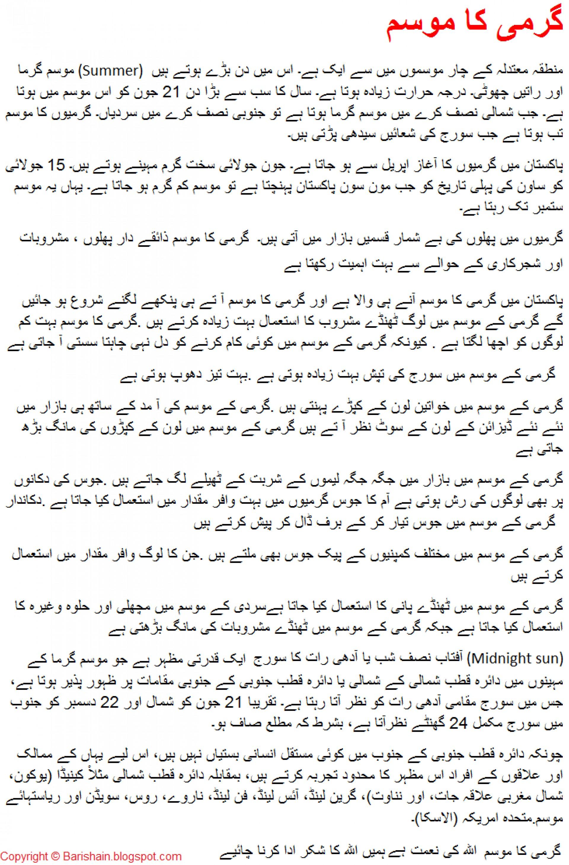 009 Summer2bseason2bin2burdu Essay Example Summer Frightening Vacation In Hindi 300-400 Words On For Class 2 Students Urdu How I Spend My 1920
